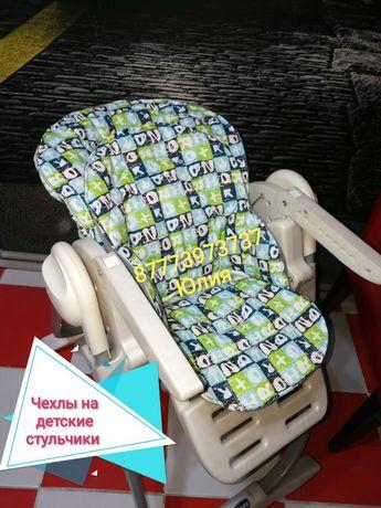 Чехол на детский стульчик для кормления. Чехлы на детские стульчики