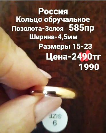 Кольцо обручальное позолоченное-3 вида