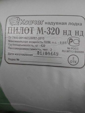 Лодка ПВХ Пилот М-320