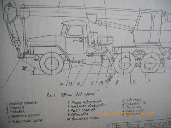 Кран 6,3т-на Камион Урал-43202 КС-2573-Техническо Ръководство-На Руски