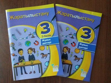 Тетради НИШ по Жаратылыстану 1-2 часть, за 3 класс