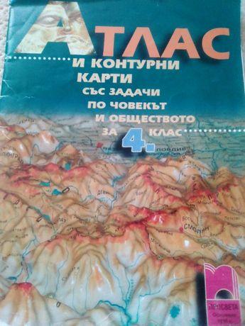 Атлас и контурни карти по човекът и обществото за 4 клас