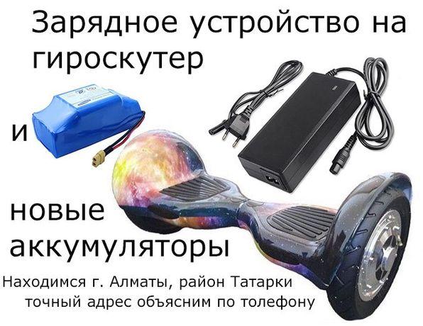 ЗАРЯДНОЕ УСТРОЙСТВО 42V зарядка аккумулятора на Гироскутеры от сигвей