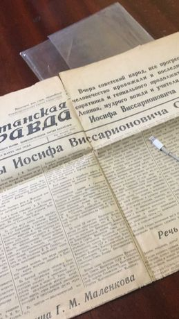 Газета Казахстанская правда 10 марта 1953 г, бурда моден