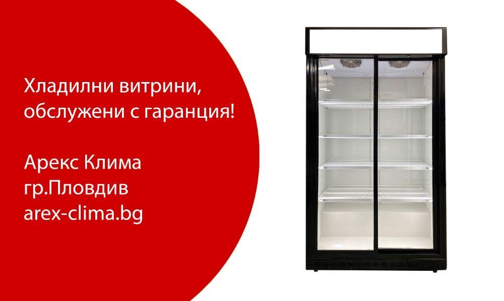 Хладилна витрина -Обслужена с Гаранция !