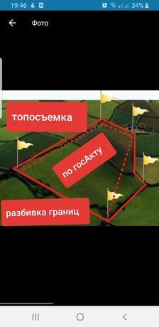 Услуги геодезиста топосъемка нивелир зем проект апз диагональ дома GPS