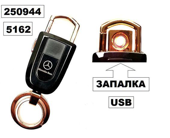 Ключодържател + запалка с USB Mercedes-5162