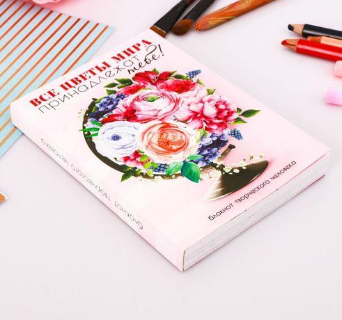 Блокнот творческого человека Все цветы мира принадлежат тебе 11,5 х 16