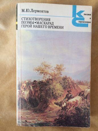 Книги из серии « классики и современники»