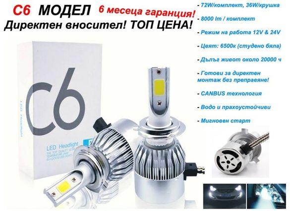 LED крушки автомобил H7 H1 H4 H3 HB4 H11 лед комплект гаранция canbus