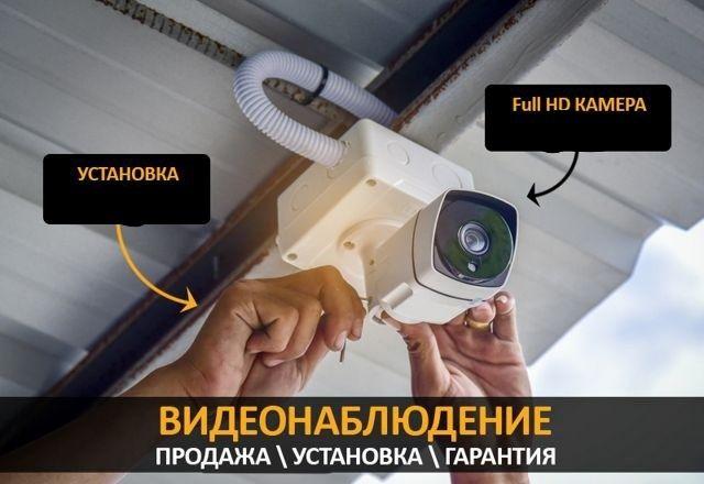 Видеонаблюдения,  система безопасности, видеокамера