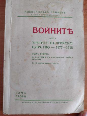 Войните през Третото българско царство 1877-1918 Ал. Ганчев, 1935