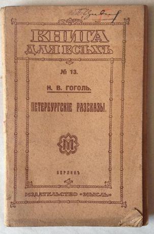 Руска антикварна Книга для всех № 13. Пертербургскиe разсказы, 1921 Го