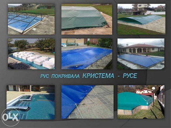 Покривало за басейн