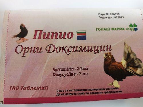 Пипио Орни Доксимицин за гълъби / 100 таблетки/