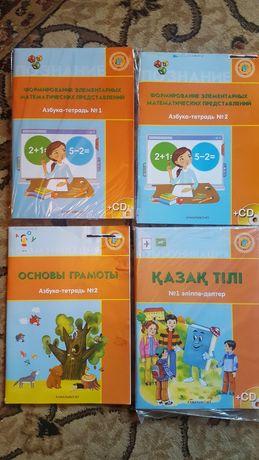 Учебники, книги для 0 класса или для подготовительного.