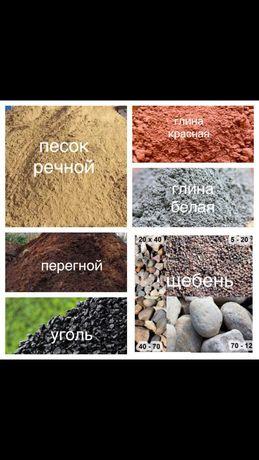 Песок,перегной,уголь