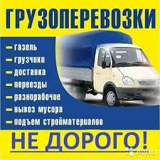 Астане грузоперевозки газель и грузчики услуги аренда перевозока