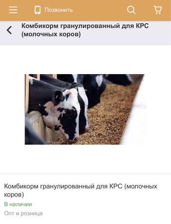 Комбикорм для свиней, коров, лошадей