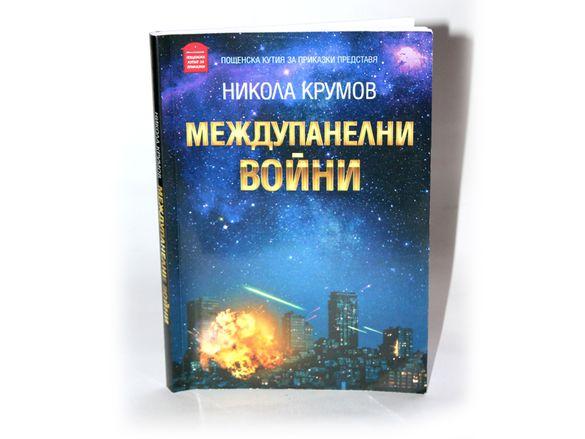 """""""Междупанелни войни"""", Никола Крумов, нова, сатира, комедия, забава"""