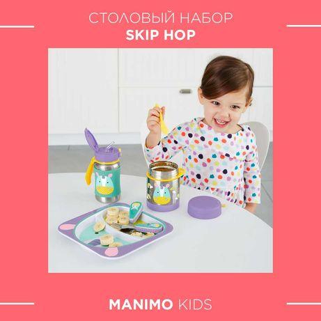 Столовый набор для детей Skip Hop