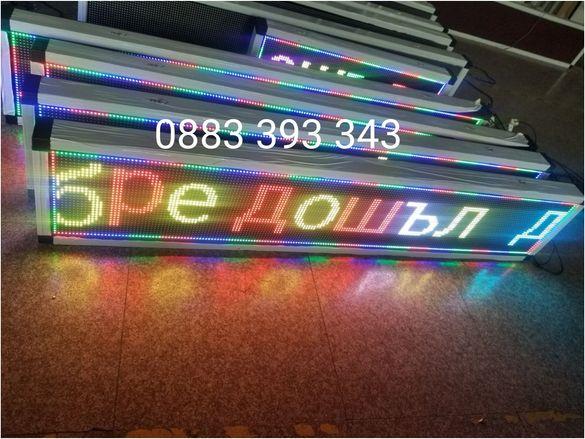 LED светещи табели, информационно табло, реклама ЛЕД Екран Табела