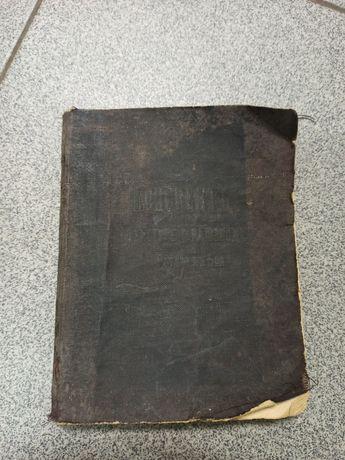 Рядка -Конспект по действието на взвода и ротата в боя - 1914