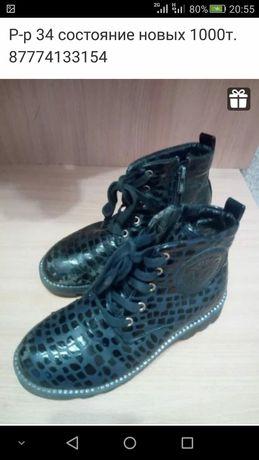 Хорошие удобные ботиночки, состояние хорошее. Недорого.