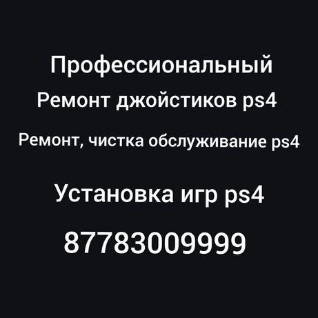 Ремонт джойстиков, ремонт чистка playstation4 ps4 и ps5