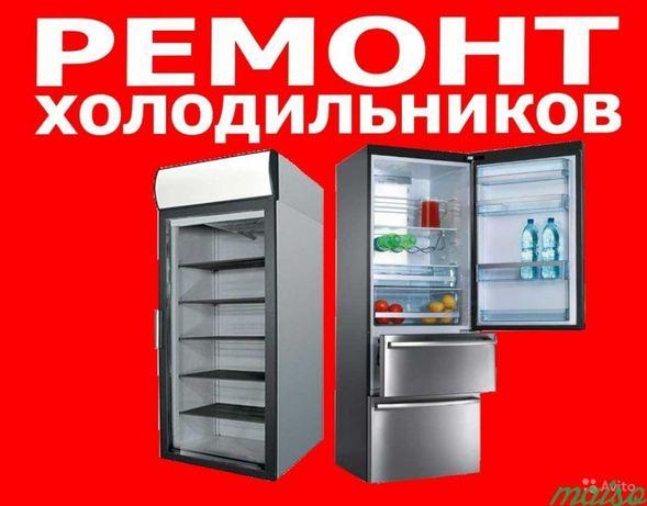 Ремонт холодильников на дому c гарантией