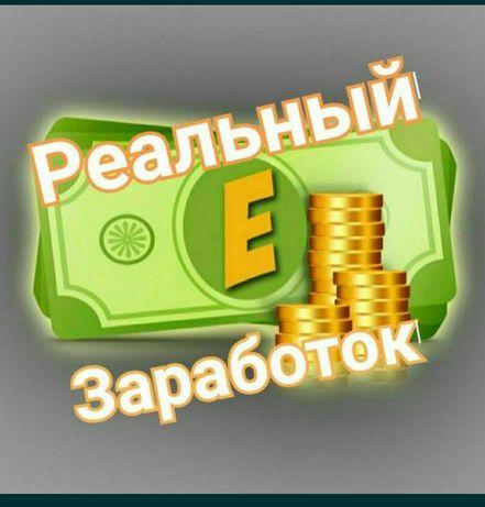 Деньги для всех.
