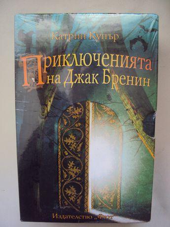 Приключенията на Джак Бренин