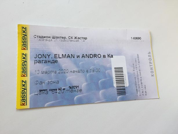 Билет на  Jony, ELMAN, ANDRO. Караганда