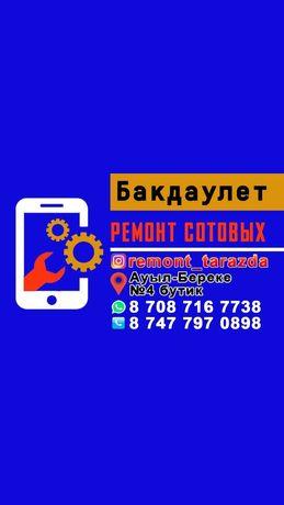 Ремонт сотовых телефонов Тараз
