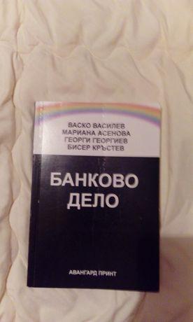 Учебник по Банково дело