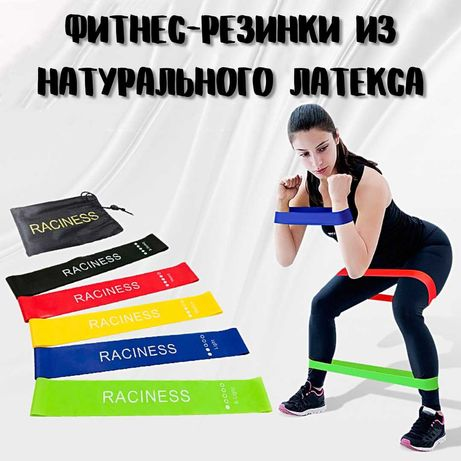 Фитнес резинки, фитнес, йога , спорт