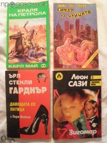 ПРОДАВАМ РАЗЛИЧНИ КНИГИ - предимно стари романи...