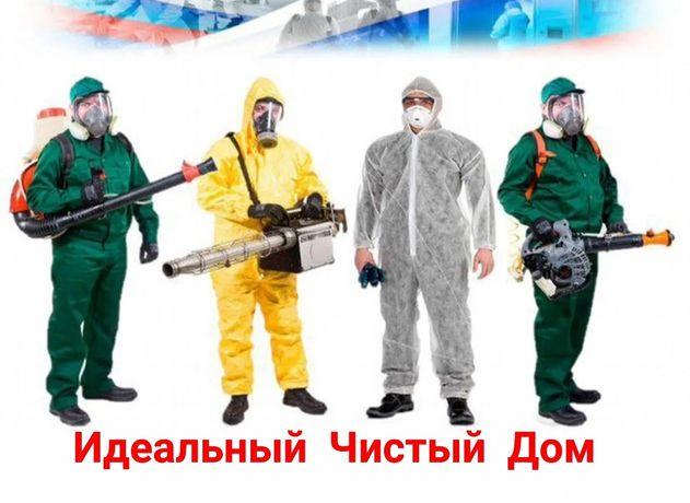 Дезинсекция в Алматы! Холодным туманом!СЭС!Гарантия 100%!