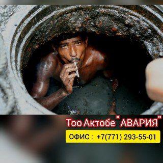 ТОО Актобе Чистка канализации