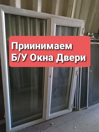 Б/У Окна Двери и батарей