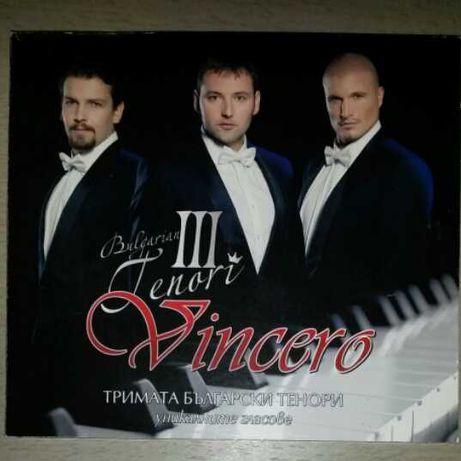 Тримата  тенори компакт диск                 Оригинално оперно