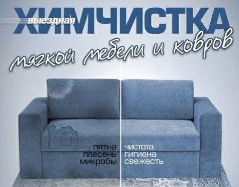 Химчистка ковров и мягкой мебели и матрасов