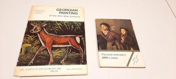 Репродукции грузинска и руска живопис