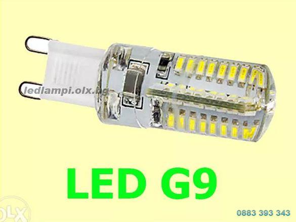 LED крушка G9 , диодна лампа , ЛЕД крушки лампа Г9 диодна 5W 220V