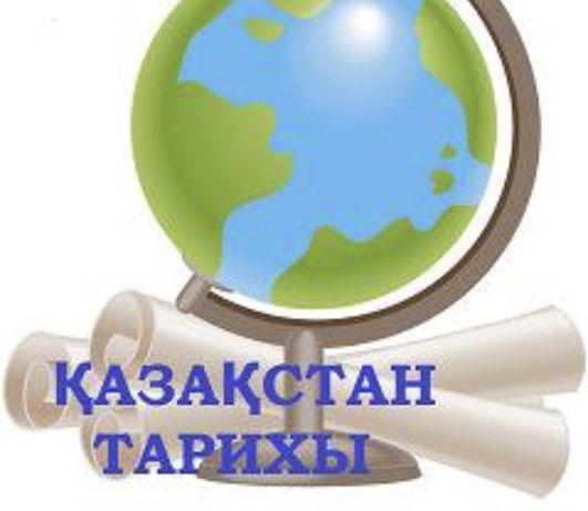 Подготовка к ент по Истории Казахстана,Истории Мира,ЧОП