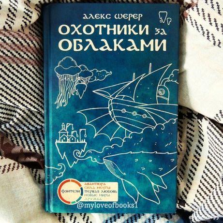 Книга фэнтэзи на подарок подростку, девушке