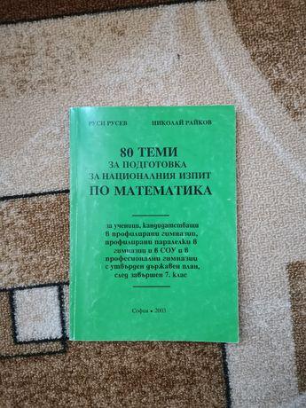 Учебници за ученици, кандидат-гимназисти и кандидат-студенти