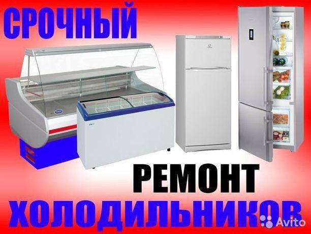 Ремонт холодильников!!!