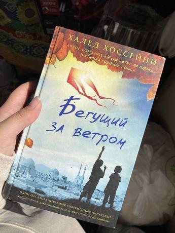 Книга Халед Хоссейни «Бегущий за ветром»