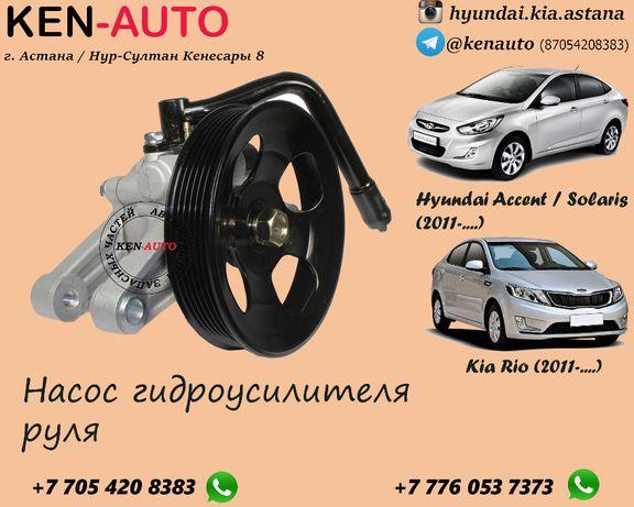 Насос ГУРА (гидроусилителя руля ) Hyundai Kia Chevrolet. г.Астана